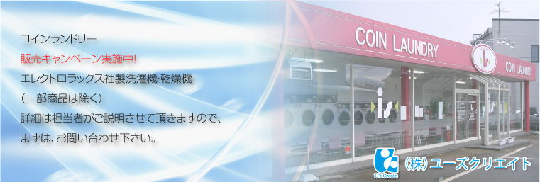 コインランドリーのユーズクリエイト【コインランドリー経営 ・コインランドリー機器販売】